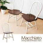 【代引不可】チェア2脚セット/Macchiato ウィンザーチェアー カントリーデザイン 北欧 ミッドセンチュリー カフェ