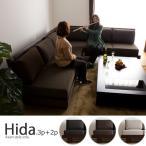 ソファ コーナーソファ / Hida (3人掛け+2人掛け+コーナー) 和風 モダン 【配送員設置付き】