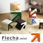 スツール デザインスツール ミニ / Flecha.mini 矢印型