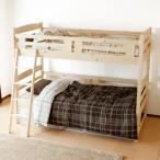二段ベッド/エコII 国産品 送料無料 北欧 ミッドセンチュリー カフェ
