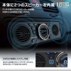 MAXWIN 1DIN デッキ Bluetooth内蔵 スピーカー付 カーオーディオ デッキ マックスウィン  1DINSP003