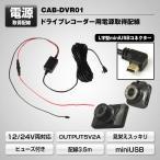 ドライブレコーダー用 電源取得配線 ユニット キット ケーブル コード 直接配線 ドラレコ 24V対応 トラック CAB-DVR01