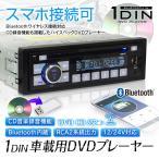 Bluetooth対応 ハイスペックDVDプレーヤー 1DIN 車載 オーディオデッキ カーオーディオ リモコン付 DVD CD USB AM FM 12V 24V トラック CD音楽録音 DVD305