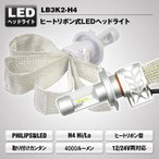 MAXWIN ヒートリボン 冷却方式 PHILIPSチップ LED ヘッドバルブ H4 バイク用 マックスウィン LB3K2-H4