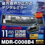 マックスウイン『デジタルルームミラー MDR-C008B4』