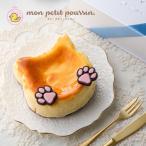 送料無料 【とろにゃまチーズすふれ5号】猫 肉球 ギフト プレゼント(沖縄、離島への発送不可)
