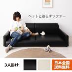 ソファー ソファ 3人掛けソファー ローソファー フロアソファ ニトリ IKEA イケア 好きに