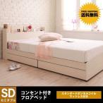 ベッド セミダブルベッド 収納 ベッド 北欧 木製