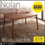 ショッピングこたつ こたつ こたつ本体 ローテーブル こたつテーブル ハイタイプ 105cm 長方形 北欧 人気 おしゃれ おすすめ