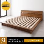 ベッド ベット クイーンサイズ クイーンベッド ローベッド ベッドフレームのみ 北欧家具 おしゃれ