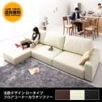 ソファー ソファ ローソファー 3人掛けソファー フロアソファー ニトリ IKEA イケア 好きに