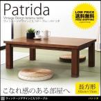 ショッピングこたつ こたつ こたつ本体 ローテーブル こたつテーブル リビングテーブル 105cm 北欧家具 人気 おしゃれ おすすめ