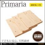北欧 キッズ家具 PRIMARIA用 連結板 ニトリ 北欧家具好きに セール