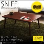 ショッピングこたつ こたつ こたつ本体 ローテーブル こたつテーブル リビングテーブル 90cm 北欧家具 おしゃれ