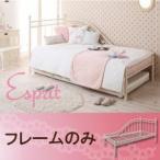 ベッド ベット 姫系 インテリア Esprit エスプリ フレームのみ ニトリ イケア IKEA ナフコ 家具好きに