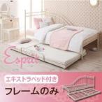 ベッド ベット 姫系 インテリア Esprit エスプリ エキストラベッド付き フレームのみ ニトリ イケア IKEA 家具好きに