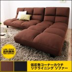 ソファー ソファ リクライニングソファー LASTA ラスタ ニトリ イケア IKEA 家具好きに