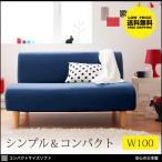 ソファ ソファー コンパクトソファ Pechka ペチカ ニトリ イケア IKEA 家具好きに