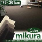 ラグ マット ラグマット カーペット mikura ミクラ(江戸間3帖サイズ・176×261 cm) ニトリ イケア IKEA 家具好きに