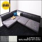 ソファー ソファ ローソファー コーナーソファー FRAMED フレイムド ニトリ イケア IKEA 家具好きに