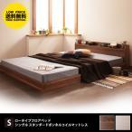 ベッド ベット ローベッド 収納 Claire クレール ボンネルコイルマットレス:レギュラー付き シングル ニトリ イケア IKEA 家具好きに