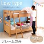 2段ベッド ベッド ベット 2段ベット 二段ベッド picue regular ピクエ・レギュラー フレームのみ ニトリ イケア IKEA 家具好きに
