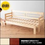 ソファ ソファー すのこソファーベッド ecli エクリ フレームのみ ニトリ イケア IKEA 家具好きに