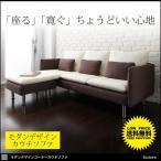 ソファ ソファー コーナーカウチソファ Monte モンテ ニトリ イケア IKEA 家具好きに
