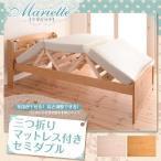 ベッド ベット すのこベッド Mariette マリエッテ 三つ折りポケットコイルマットレス付き セミダブル ニトリ イケア IKEA 家具好きに
