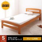 ベッド ベット すのこベッド Marone マローネ フレームのみ シングル ニトリ イケア IKEA 家具好きに