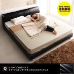 ベッド ベット ローベッド クイーンサイズ ロータイプ マットレス付き セット 北欧家具 おしゃれ