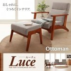 ソファ ソファー 木肘ソファ Luce ルーチエ オットマン ニトリ イケア IKEA 家具好きに