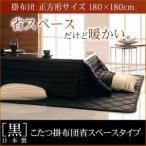 こたつ布団 こたつふとん こたつぶとん こたつ掛布団 省スペースタイプ 日本製 国産 正方形 ニトリ イケア IKEA 家具好きに