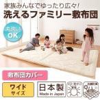敷布団 敷き布団 敷ぶとん 敷きぶとん 洗える カバー(敷布団):ワイドサイズ ニトリ イケア IKEA 家具好きに