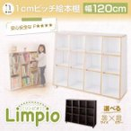 収納 キッズ収納 こども収納 子ども部屋 キャスター 1cmピッチ 絵本棚 Limpio リンピオ 120cm ニトリ イケア IKEA 家具好きに