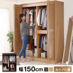 ルーバー 折れ戸 ワードローブ Cloque クローク 幅150 ニトリ イケア IKEA 家具好きに