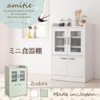 収納 キッチン収納 台所収納 amitie アミティエ ミニ 食器棚 ニトリ イケア IKEA 家具好きに