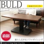 テーブル ダイニングテーブル 食卓テーブル BULD ボルド リフトテーブル昇降式 W120