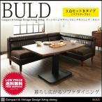 ソファ ソファー ダイニング ダイニングソファ BULD ボルド 3点セットB テーブル リフトテーブル ニトリ イケア IKEA 家具好きに