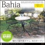 ガーデン ガーデンテーブル 3点セット ホワイト  ガーデンチェア タイル スチール アウトドア エクテリア 庭 ベランダ 屋外 IKEA イケア ニトリ 家具好きに