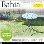 ガーデン テーブル ガーデンテーブル W60 円形 モザイク タイル ブルー スチール アウトドア エクテリア 庭 ベランダ 屋外 IKEA イケア ニトリ 家具好きに
