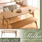 テーブル ダイニングテーブル ソファーダイニング Milka ミルカ テーブルW160
