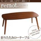 テーブル ローテーブル 折りたたみテーブル remot レモット 折りたたみローテーブル ニトリ イケア IKEA 家具好きに