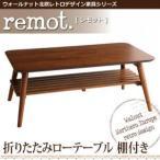 ローテーブル 折りたたみテーブル remot レモット 折りたたみローテーブル 棚付き ニトリ イケア IKEA 家具好きに