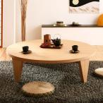 ローテーブル 折りたたみテーブル 円形テーブル ちゃぶ台 MADOKA まどか 円形 W105 ニトリ イケア IKEA 家具好きに