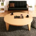 ローテーブル 折りたたみテーブル 円形テーブル ちゃぶ台 MADOKA まどか 円形 W120 ニトリ イケア IKEA 家具好きに