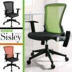 オフィスチェア チェアー アームチェア Sisley シスレー