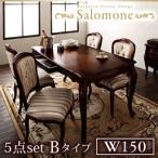 ダイニング ダイニングセット テーブル チェアー アンティーク調 Salomone サロモーネ 5点セット Bタイプ