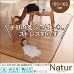 ラグ ダイニングラグ キッチンマット Natur ナトゥーリ 185×185cm