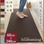 ラグ ダイニングラグ マット キッチンマット humming ハミング 60×240cm